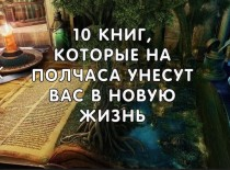 10 книг для чтения за 30 минут
