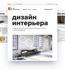 Сайт дизайнера. Виды, структура, наполнение
